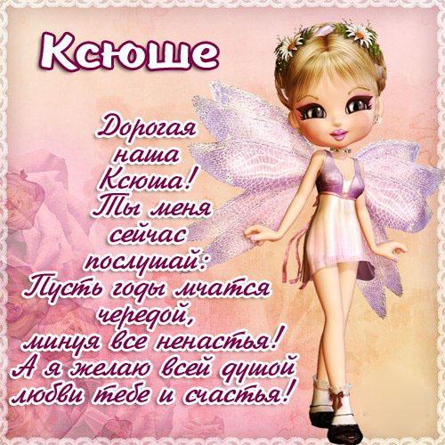 Поздравления с днем рождения девушке ксения